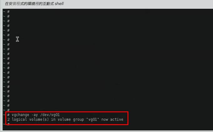 Linux 使用安装启动光盘来挂载以及备份LVM分区里面的数据