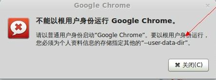"""请以普通用户身份启动""""Google Chrome""""。要以根用户身份运行,您必须为个人资料信息的存储指定其他的""""--user-data-dir"""""""